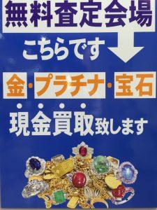 「金・プラチナ・宝石の無料査定&相談会 イズミゆめタウン高梁【告知】」のアイキャッチ