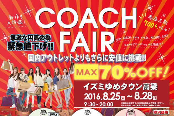 「COACH(コーチ)フェア イズミゆめタウン高梁 【告知】」のアイキャッチ