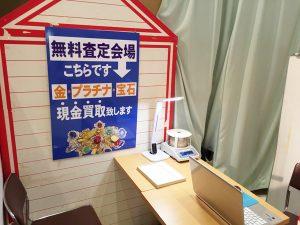 「金・プラチナ・宝石の無料査定&相談会 イズミゆめタウン高梁」のアイキャッチ
