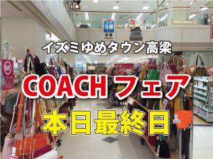 「COACH(コーチ)フェア 最終日 イズミゆめタウン高梁」のアイキャッチ