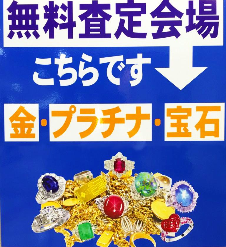 「金・プラチナ・宝石の無料査定会 さんすて岡山一番街」のアイキャッチ