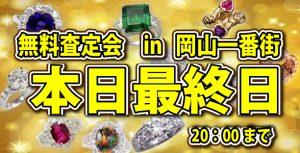 「岡山一番街ハレチカ広場 宝石無料査定会 本日最終日」のアイキャッチ