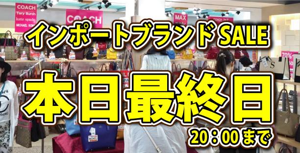 「インポートブランドSALE in 岡山一番街(ハレチカ広場)本日最終日!」のアイキャッチ