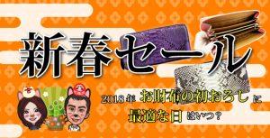 「新春 大吉お財布セール開催」のアイキャッチ