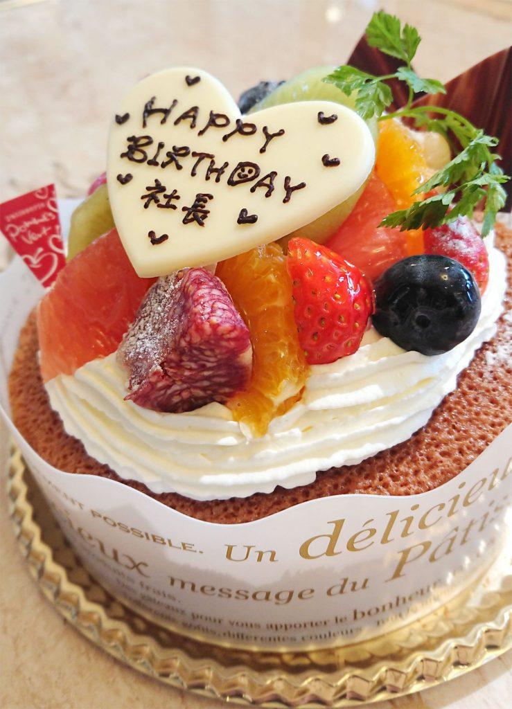 「Happy Birthday」のアイキャッチ