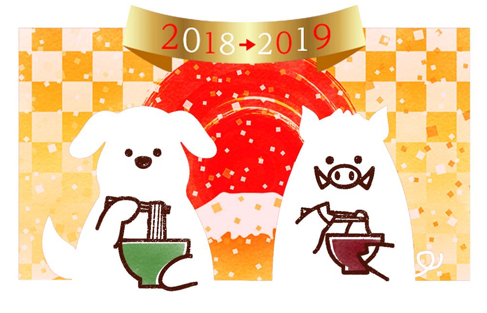 「【ディアスワタナベ】2018年度最後のご挨拶」のアイキャッチ
